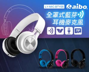 全罩式藍芽耳機麥克風