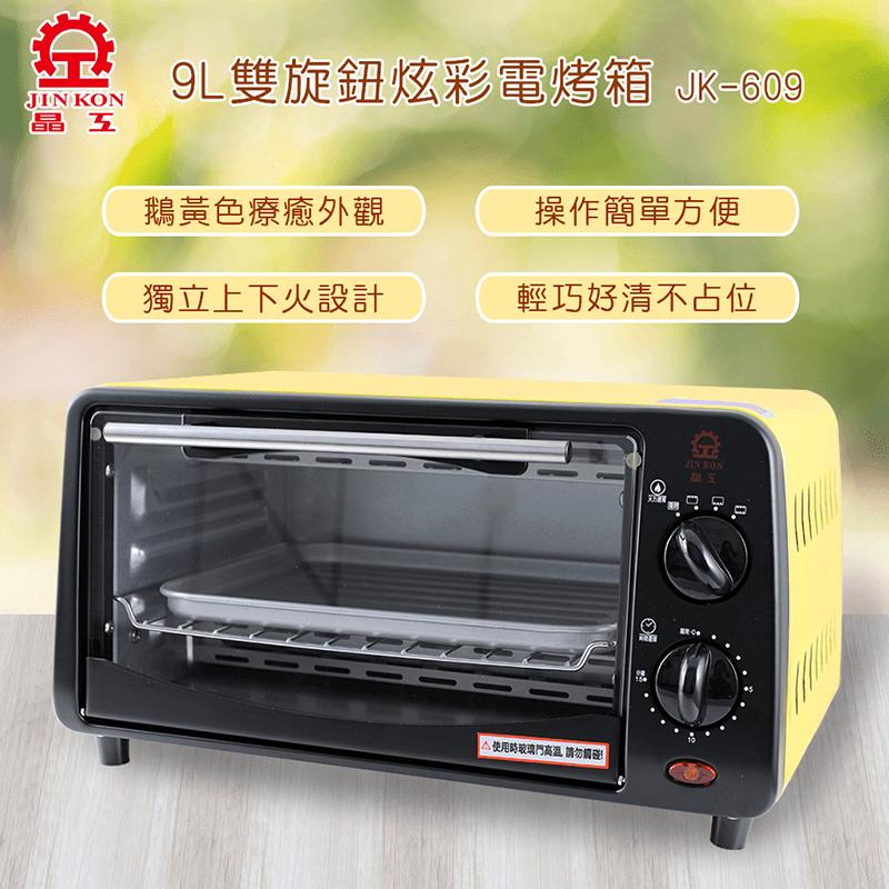 晶工牌9L雙旋鈕電烤箱,限時5.3折,請把握機會搶購!