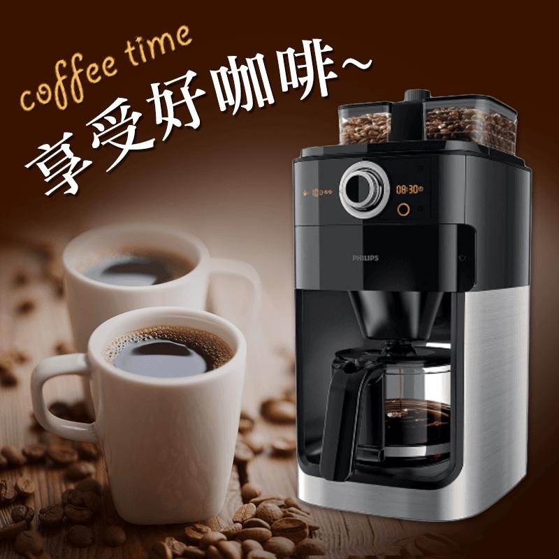 Philips飛利浦全自動美式咖啡機HD7762,限時4.0折,請把握機會搶購!