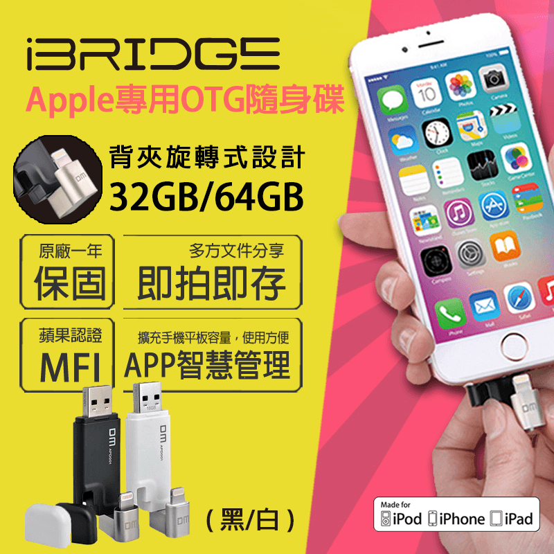 iBridge蘋果認證OTG隨身碟,今日結帳再打85折!