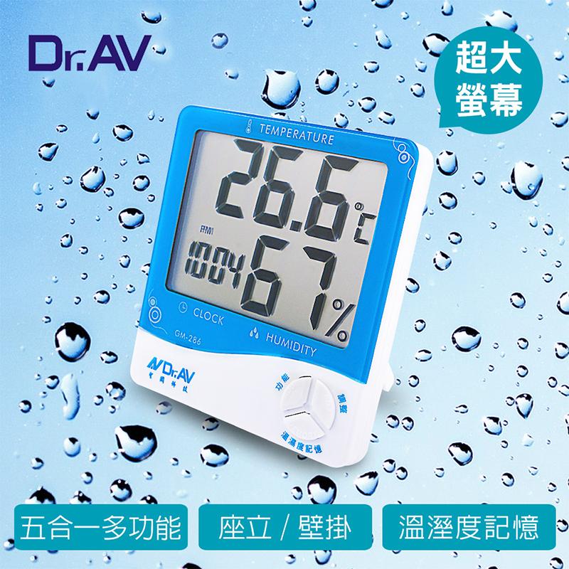 聖岡液晶螢幕五合一溫濕度計GM-286,今日結帳再打85折!