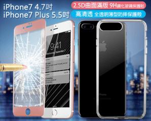 IPHONE手機殼玻璃保護貼,限時3.6折,今日結帳再享加碼折扣