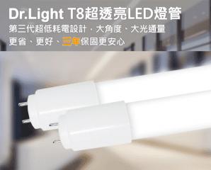 T8超透亮LED長效燈管,今日結帳再打85折