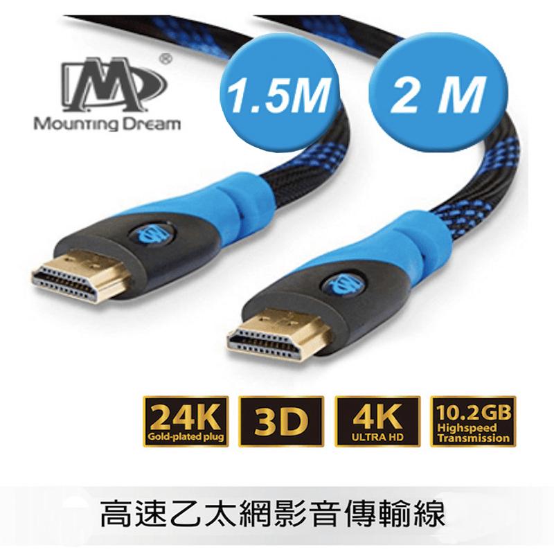 高速乙太HDMI24K傳輸線MD5724-1/MD5722,今日結帳再打85折!