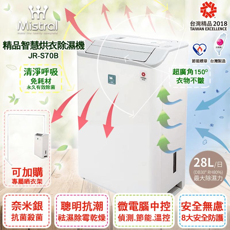 Mistral 美寧精品智慧烘衣除濕機JR-S70B,限時5.7折,請把握機會搶購!