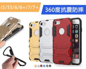 iPhone超鎧甲支架手機殼,限時2.5折,今日結帳再享加碼折扣