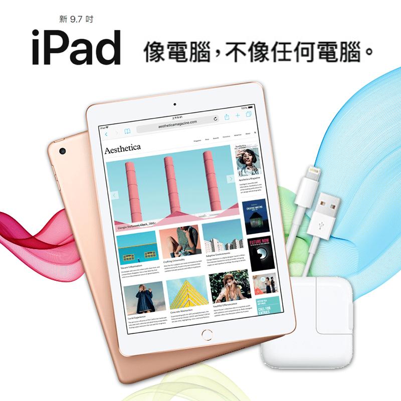 蘋果apple iPad Wi-Fi平板電腦(2018版),本檔全網購最低價!