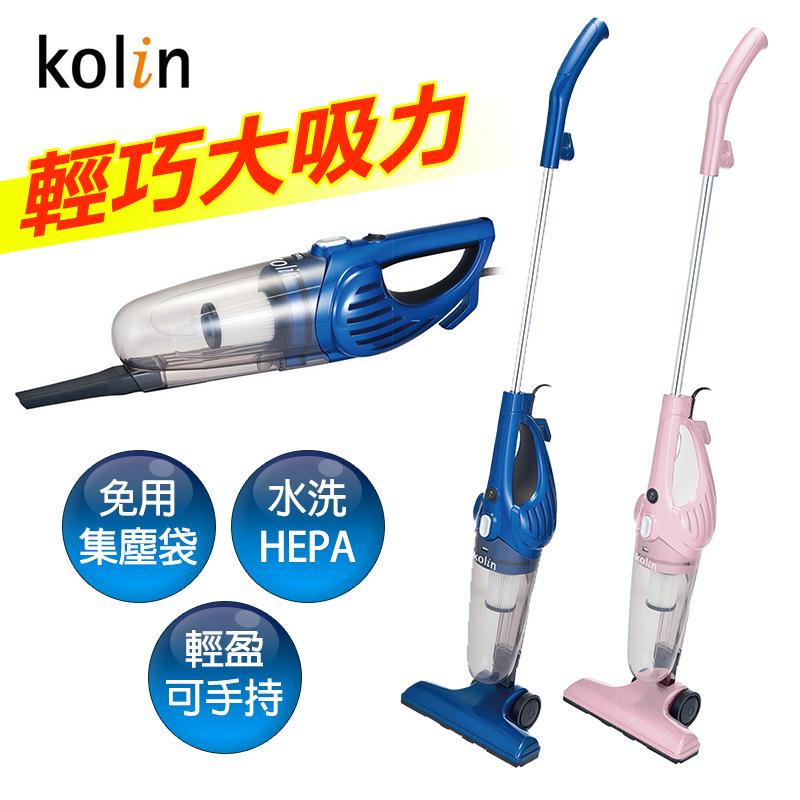 Kolin 歌林手持直立兩用吸塵器KTC-HC300 / KTC-HC500,今日結帳再打85折!