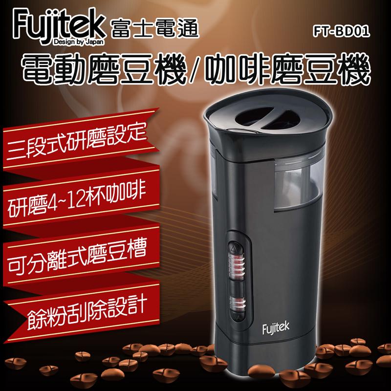 【Fujitek富士電通】電動咖啡磨豆機,限時破盤再打82折!