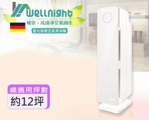 德國威奈 wellnight智慧空氣清淨機UV-1608,今日結帳再打85折