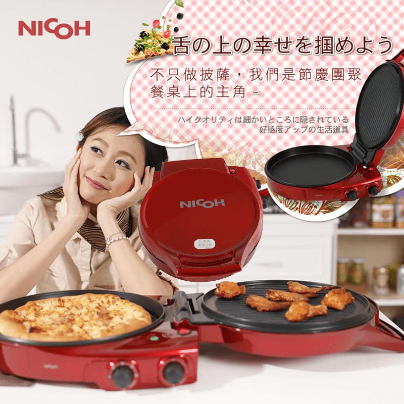 日本NICOH多功能披薩烤肉壽喜燒機PS-502,限時2.1折,請把握機會搶購!