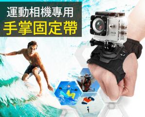運動攝影機固定式手掌帶,限時5.5折,今日結帳再享加碼折扣