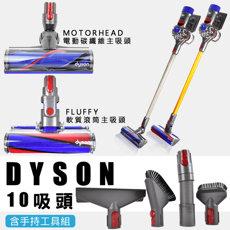 Dyson戴森無線除蟎吸塵器(V8 SV10),限時6.7折,請把握機會搶購!