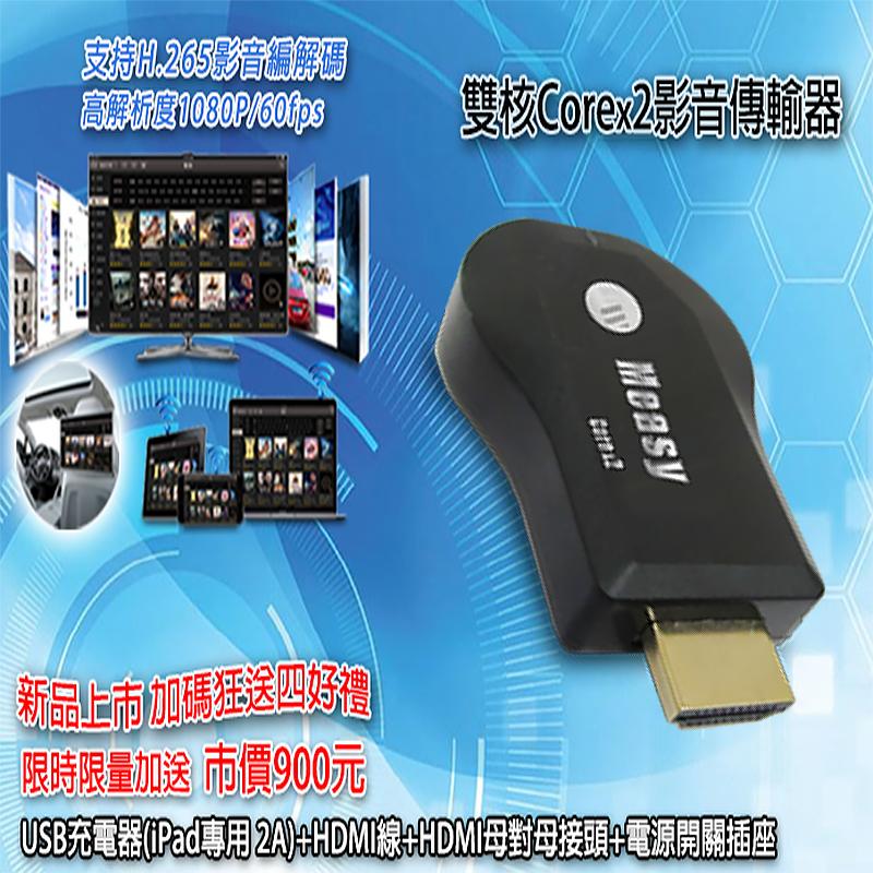 DAWISE雙核心超清款無線傳輸器WD12,今日結帳再打85折!