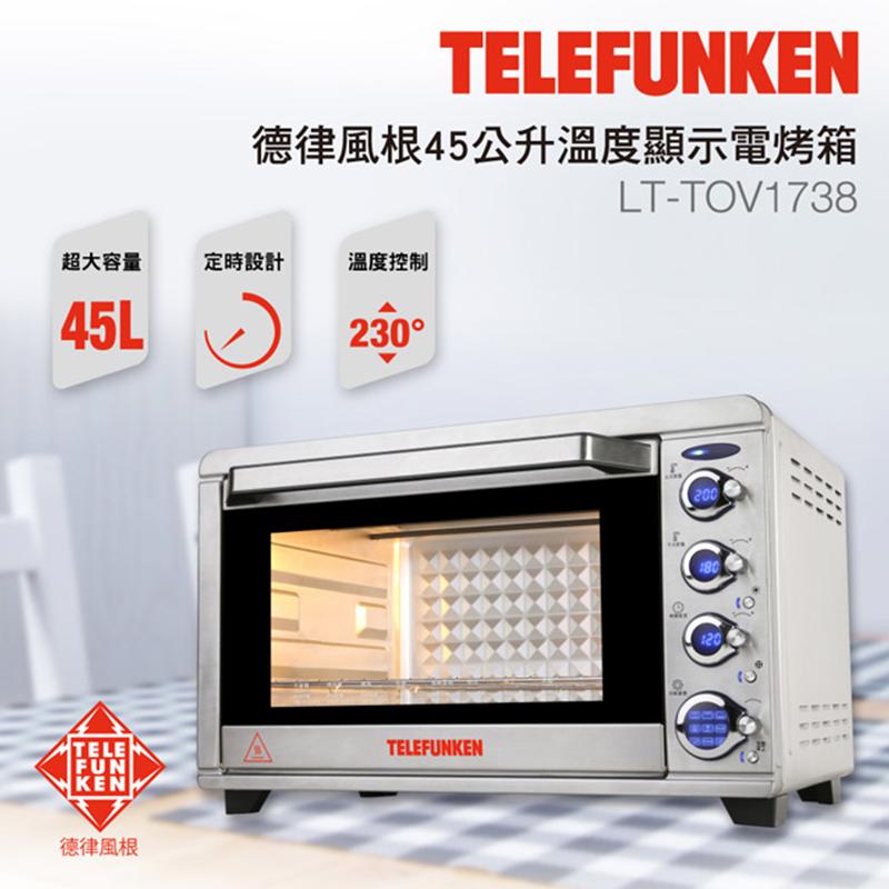 TELEFUNKEN 德律風根45公升溫度顯示烤箱(LT-TOV1738),限時7.2折,請把握機會搶購!