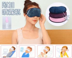 環保水洗式USB熱敷眼罩,限時2.0折,今日結帳再享加碼折扣