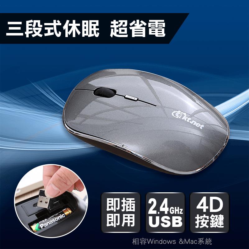 KTNET 4D智慧無線光學滑鼠KTMSRF3510BK; KTMSRF3510,限時破盤再打82折!