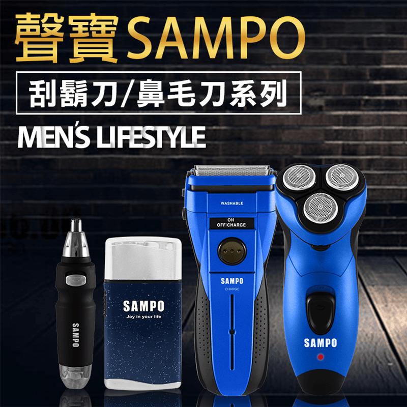 SAMPO聲寶水洗三刀電鬍刀系列EY-Z1301L,限時破盤再打82折!