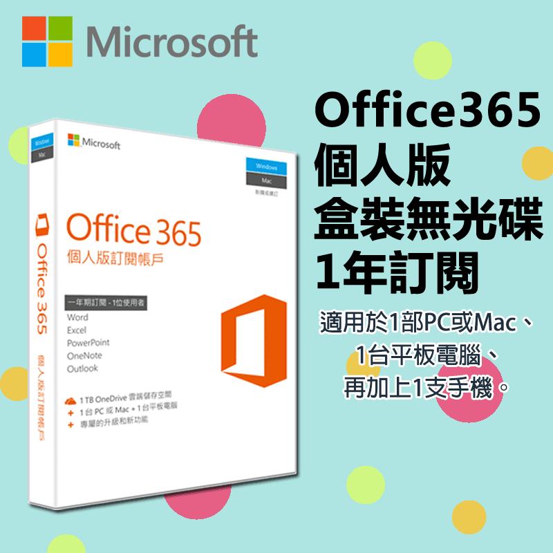 Microsoft微軟Office365個人版,限時7.2折,請把握機會搶購!
