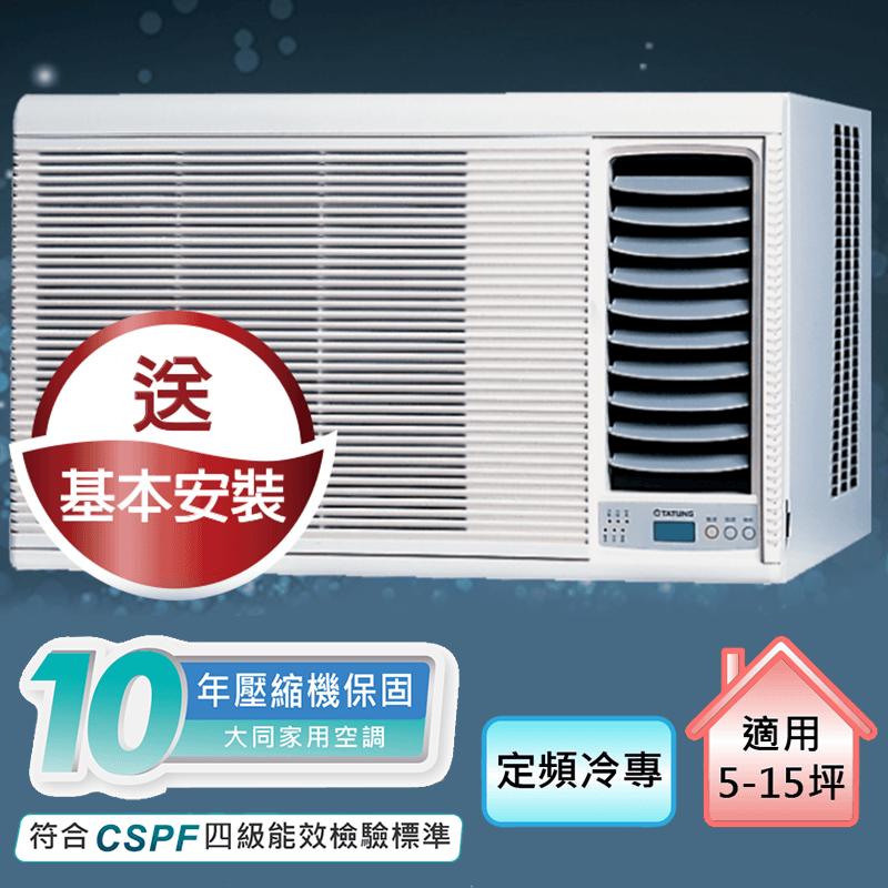 大同5-15坪定頻窗型冷氣TW-322DCN / TW-362DCN / TW-,本檔全網購最低價!