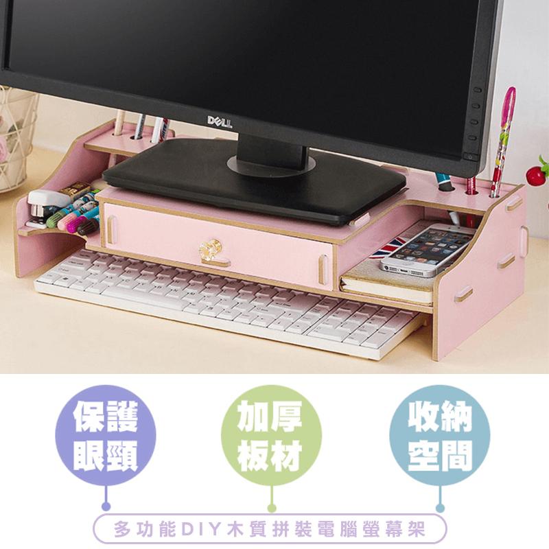 DIY木質加厚電腦螢幕架,今日結帳再打85折!