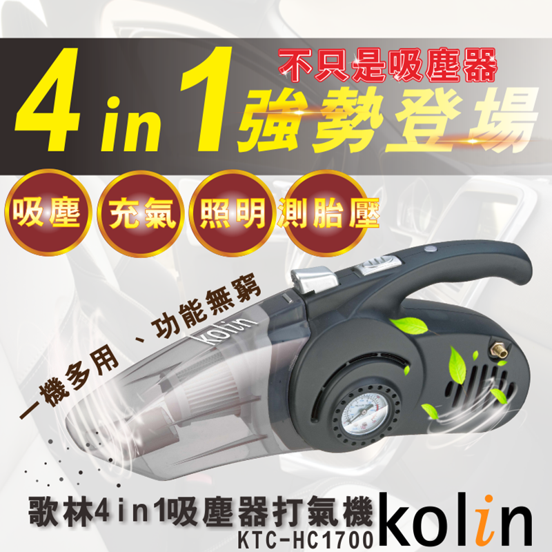 歌林4合1吸塵器打氣機KTC-HC1700,限時破盤再打82折!