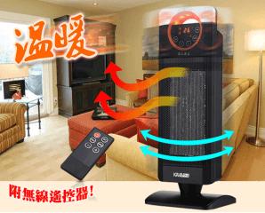 KRIA陶瓷溫控立式暖氣機,限時4.6折,今日結帳再享加碼折扣