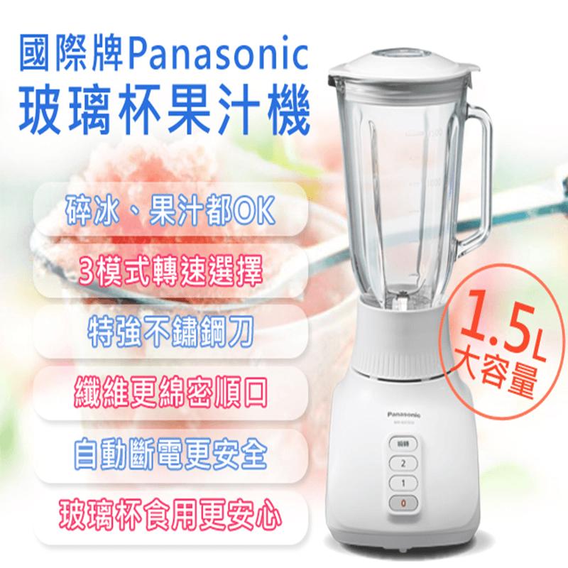 國際牌Panasonic玻璃杯碎冰果汁機MX-GX1551,限時7.5折,請把握機會搶購!