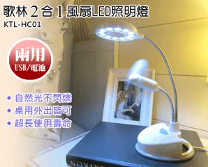 歌林2合1LED照明燈風扇,限時1.6折,今日結帳再享加碼折扣