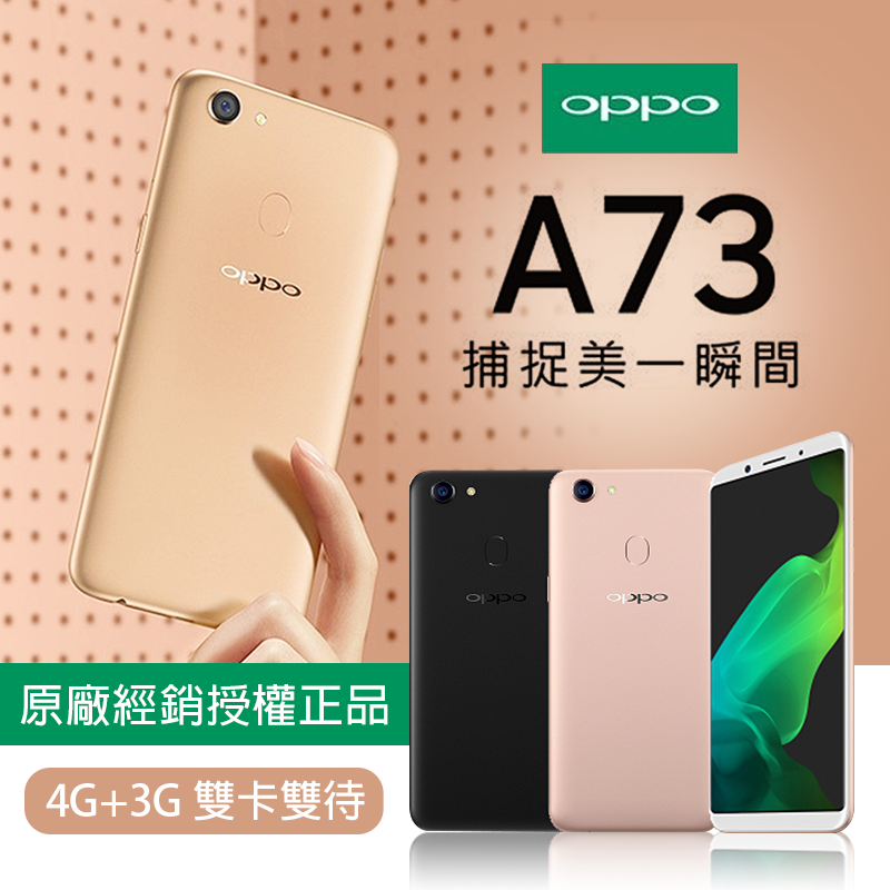 OPPO A73 智慧美拍手機,限時8.7折,請把握機會搶購!