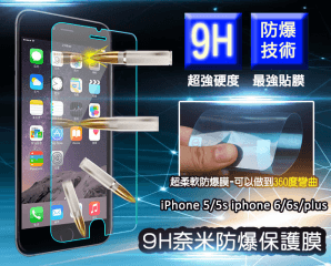 iPhone奈米防爆9H保護膜,限時2.0折,今日結帳再享加碼折扣