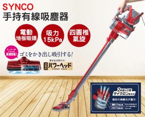 Synco強勁力手持吸塵器,限時5.7折,請把握機會搶購!