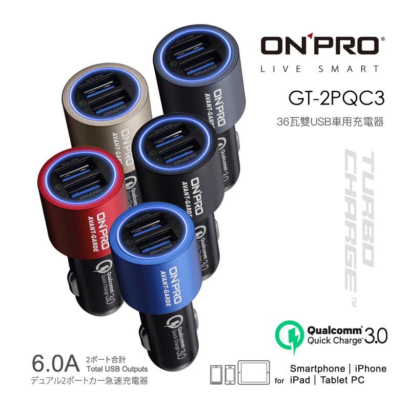 ONPRO雙QC3.0車用充電器,限時破盤再打82折!