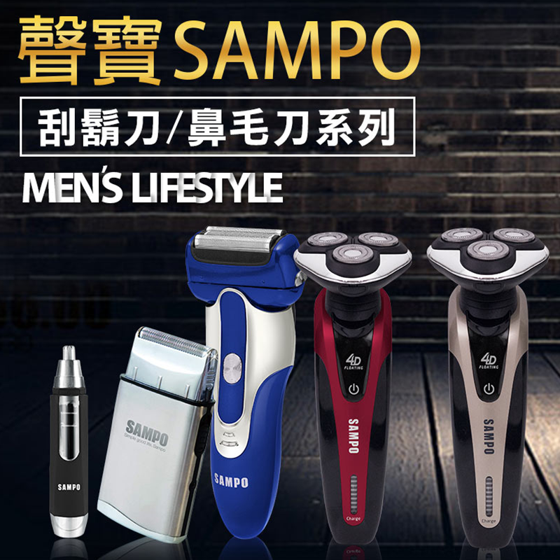 SAMPO 聲寶電動鼻毛刀/刮鬍刀,今日結帳再打85折!