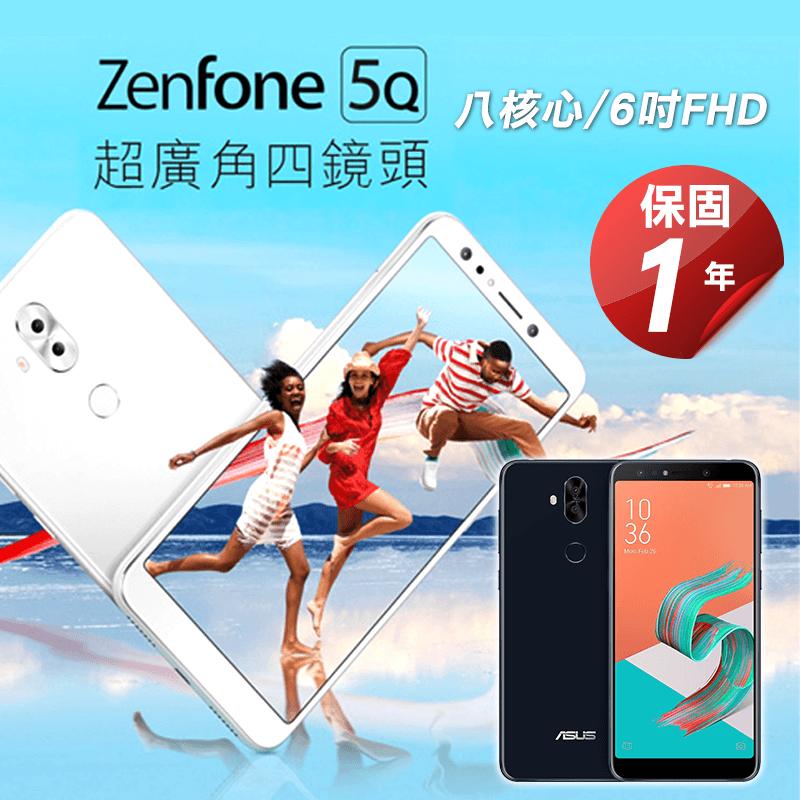 ASUS ZenFone 5Q ZC600KL (4G+64G) 四鏡頭智慧機,限時8.2折,請把握機會搶購!