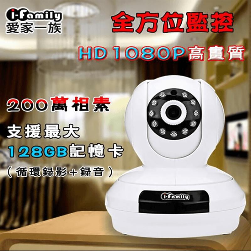 i-family無線遠端遙控攝影機IF-002D,今日結帳再打85折!