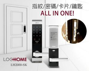韓國3in1專業安全電子鎖,限時6.6折,今日結帳再享加碼折扣