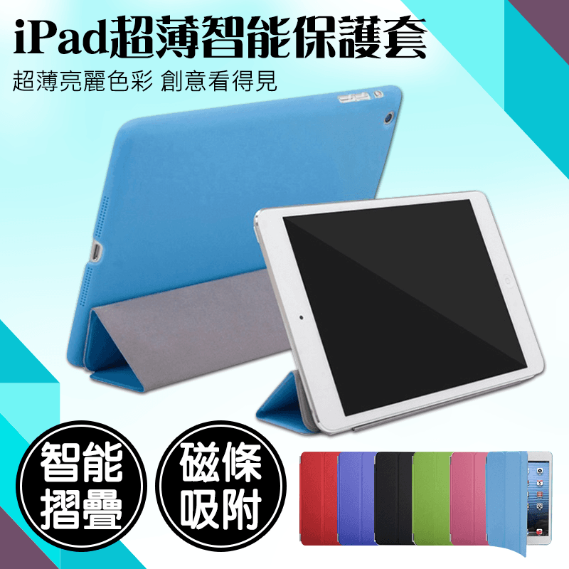iPad平板超薄智能保護套,今日結帳再打85折!