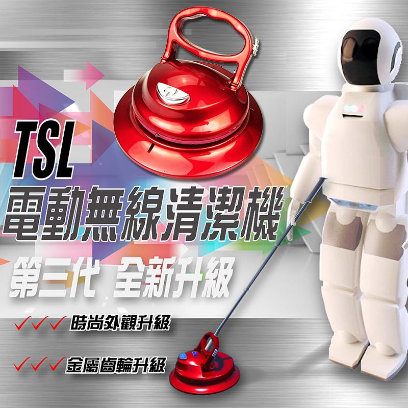 第三代無線電動清潔機TSL-112,今日結帳再打85折!