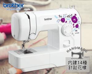 日本brother縫紉機,限時6.7折,今日結帳再享加碼折扣