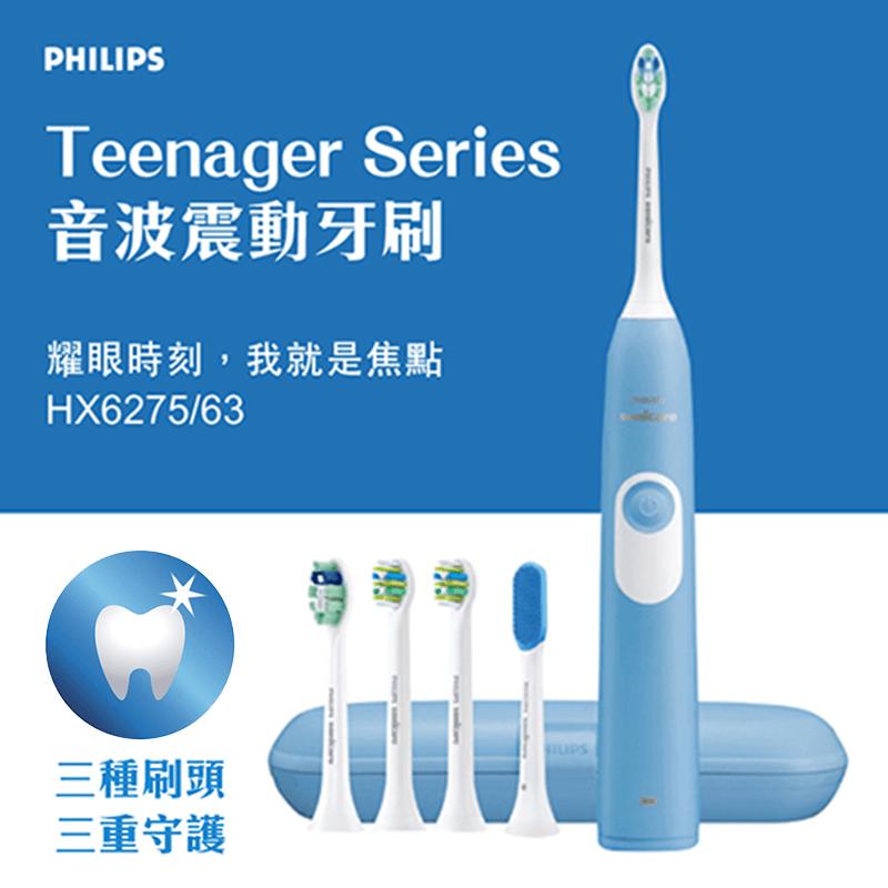 PHILIPS飛利浦音波震動牙刷HX6275,限時5.6折,請把握機會搶購!