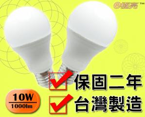 MIT全周光10W超省電燈泡,限時2.1折,今日結帳再享加碼折扣