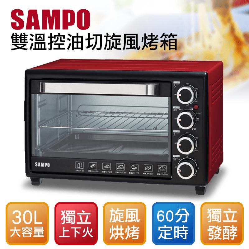 聲寶雙溫控油切旋風烤箱,限時8.1折,請把握機會搶購!