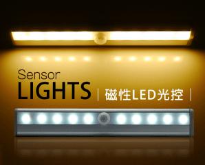 高亮度LED人體感應燈,限時4.3折,今日結帳再享加碼折扣