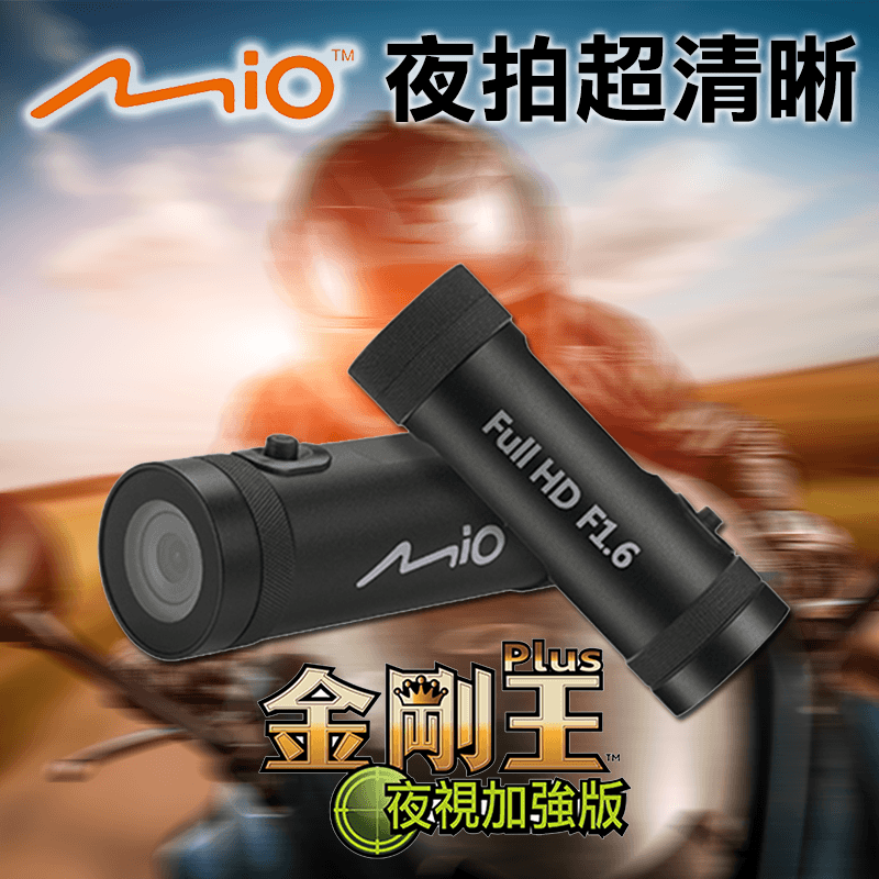 MIO宇達電通夜視加強機車行車紀錄器M655 PLUS,限時6.7折,請把握機會搶購!