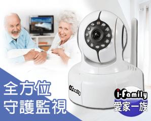 宇晨I-Family三代無線監控攝影機 IF-002,今日結帳再打85折