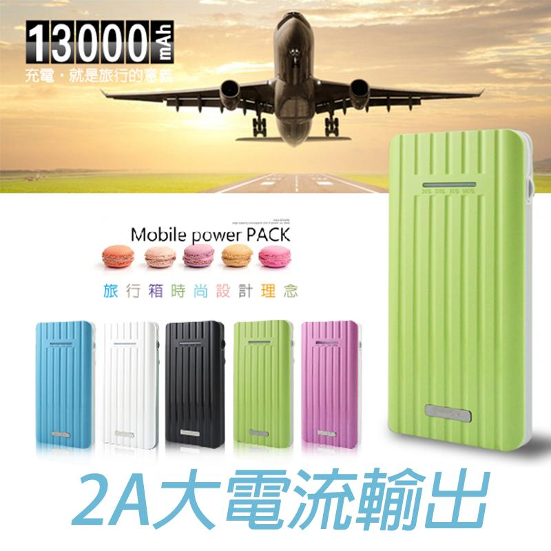 HANG超薄行李箱造型行動電源G12,今日結帳再打85折!