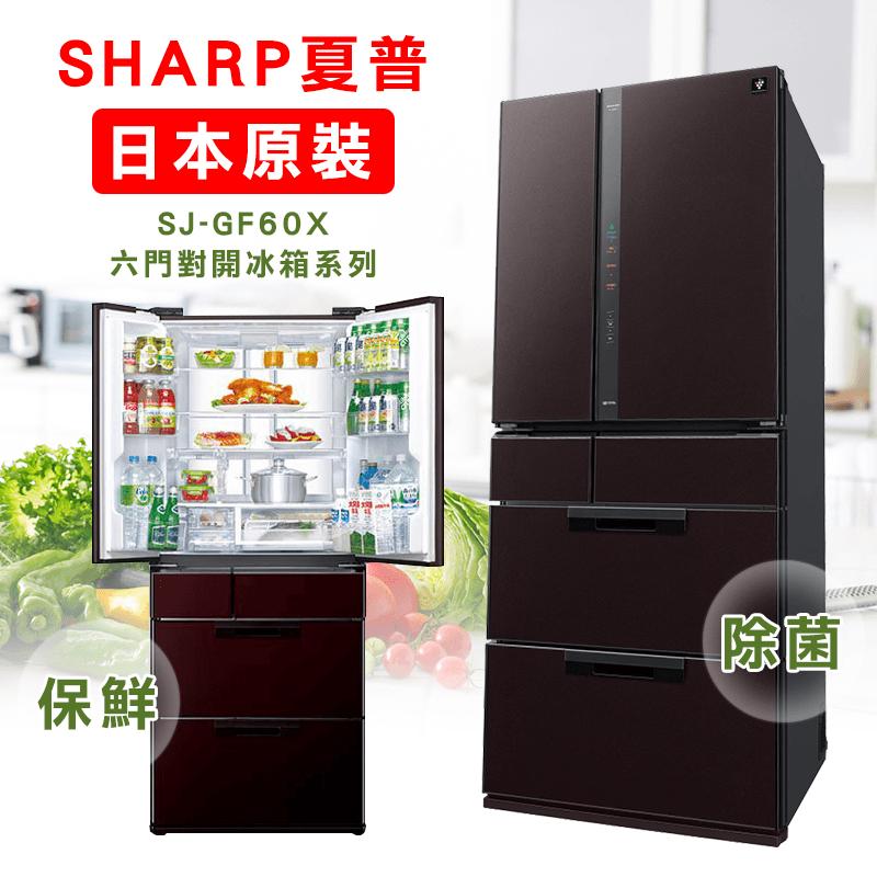 SHARP夏普601L日本超頂級冰箱(SJ-GF60X-T / SJ-GF60X,限時6.0折,請把握機會搶購!