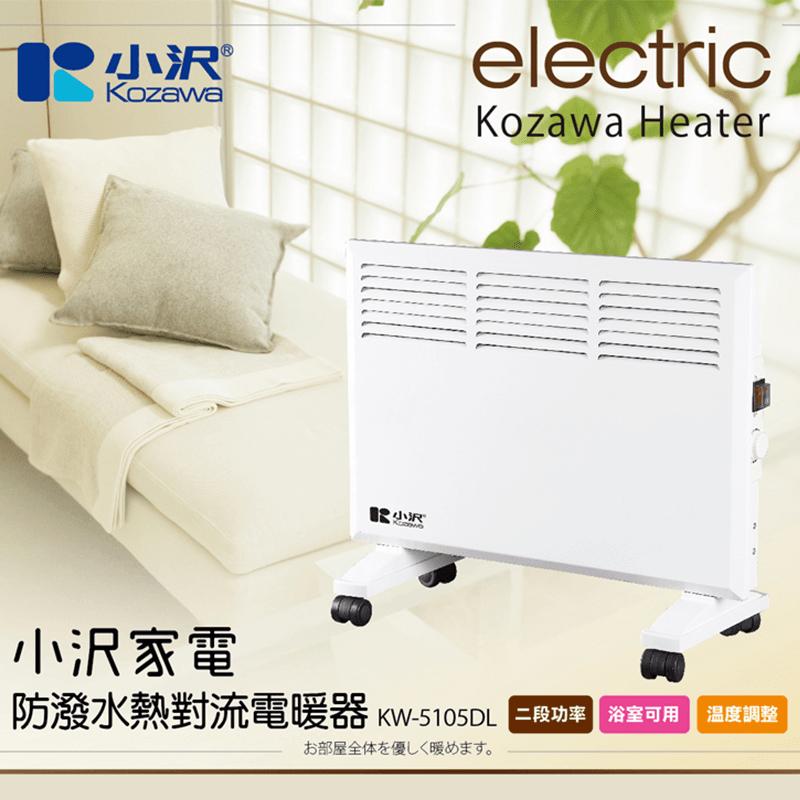 Kozawa小澤防潑水熱對流電暖器KW-5105DL,今日結帳再打85折