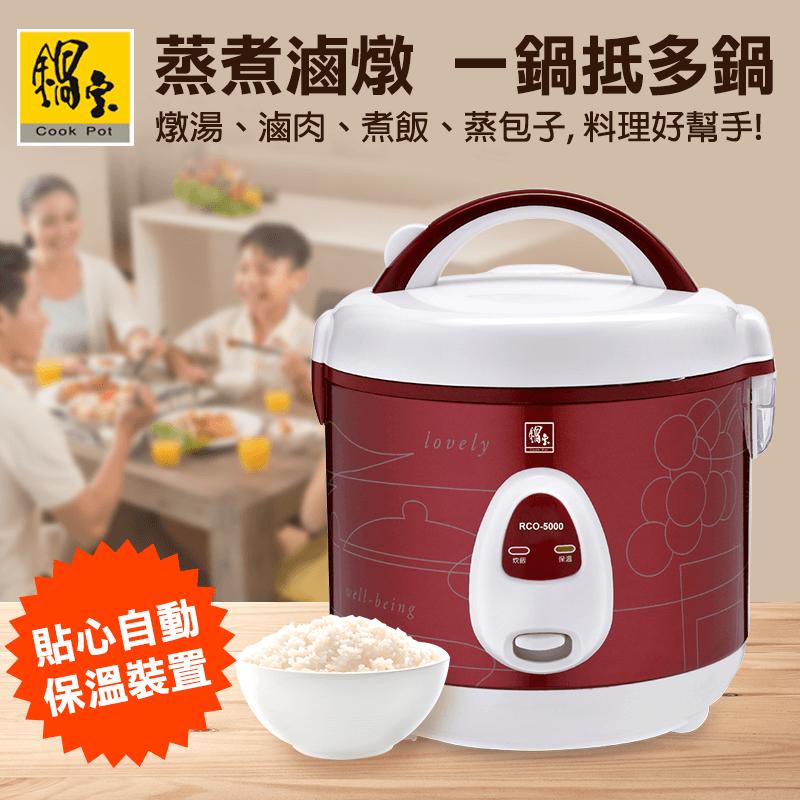 鍋寶電子鍋-5人份(RCO-5000),限時3.8折,請把握機會搶購!